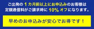 ALOHA DATA「アロハデータ」早割10%OFF