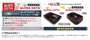 ALOHA DATA「アロハデータ」1日150円でアップグレード可能