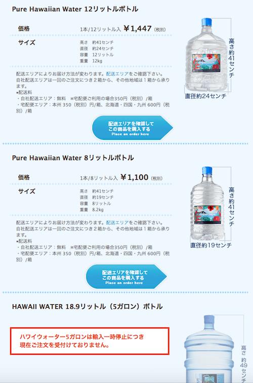 ハワイアンウォーターのボトルサイズ