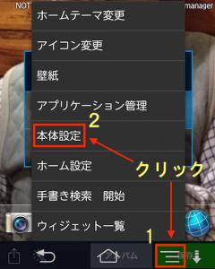設定アイコンがないひとは下部のボタンをクリック