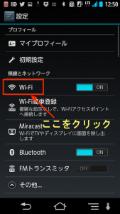 ドコモスマホの海外wifi設定