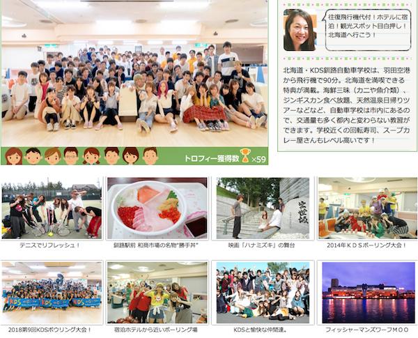 北海道 KDS釧路自動車学校