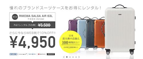 アールインワンならば、リモワのスーツケースが格安でレンタルできる