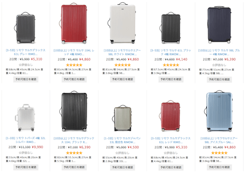 アールワイレンタル・リモワのオススメなスーツケース