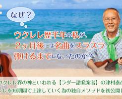 ラダー譜でウクレレ演奏マスター・教材DVD