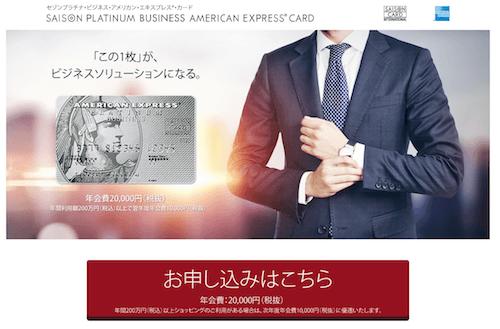 ズバリ!おすすめのビジネスカードは、セゾンプラチナ・ビジネス・アメリカン・エキスプレス