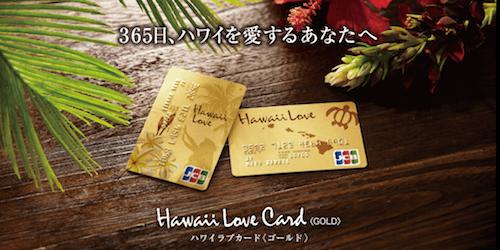 ハワイラブカード(ゴールド)