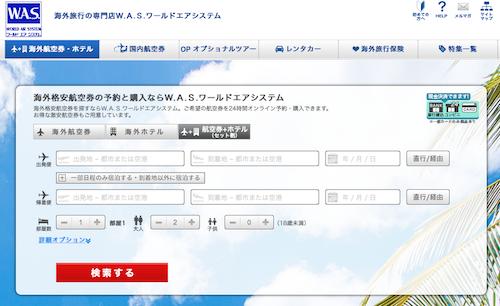 W.A.S.ワールドエアシステムならば、成田ハワイ間の往復航空券が7万円程度!