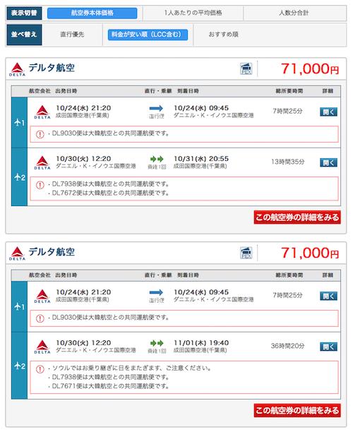W.A.S.ワールドエアシステムというサイトならば、成田ハワイ間の往復航空券が7万円程度で購入出来るのです!