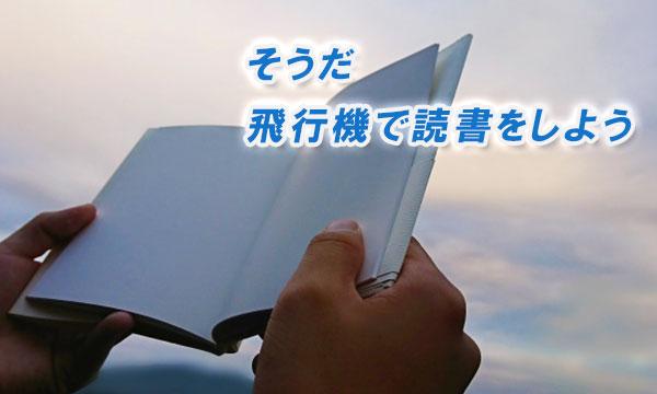 飛行機で読書を楽しむ