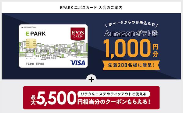 Go To EatでEPARK利用が急増!