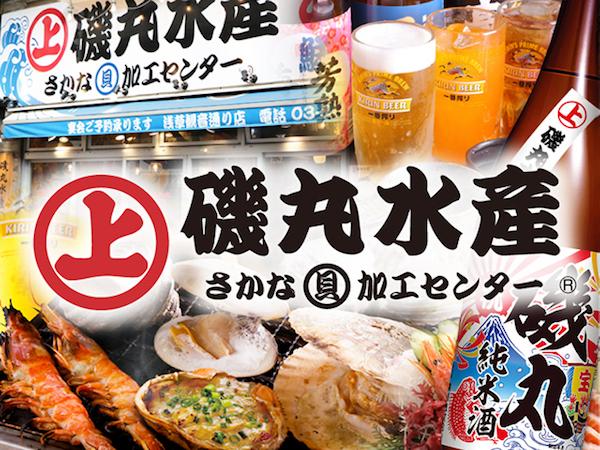 海鮮で有名な磯丸水産!